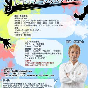 名古屋発  TAKA先生のレギュラーレッスン開始