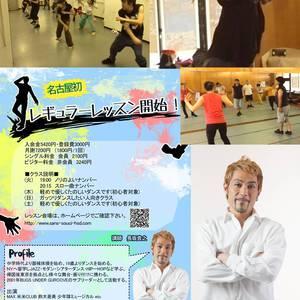 ダンサー ダイエット効果大! TAKA先生 火JAZZクラス