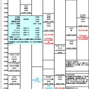 2月~レッスンプログラムの変更