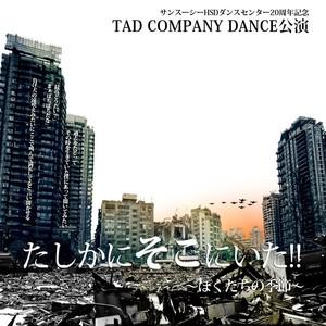 TADCOMPANY 宣伝動画公開