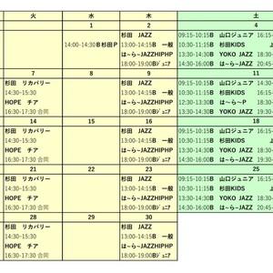 7月のレッスンプログラム